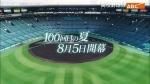 第100回 全国高校野球全国記念大会を見に行こう!